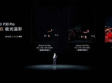 """""""未来影像""""华为P30系列实力表达"""