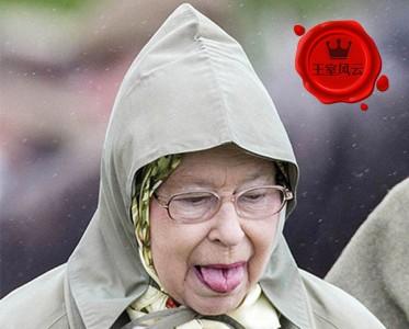 """王室风云:吐舌上瘾 王室成员骨子里都是""""萌三岁""""!"""