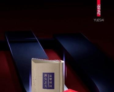 羽西x 《新华字典》潮流美妆跨界国民IP推出有凤来仪限量系列