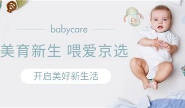 Babycare联合多个品牌开启京东婴熊童萌系列活动