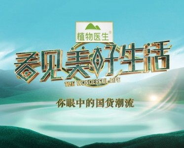 新品发布新玩法,植物医生联合湖南卫视共创国货潮流节目