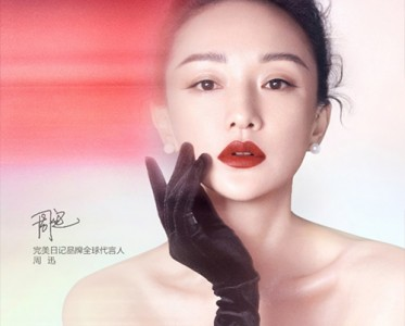 四周年全新品牌TVC发布,完美日记x周迅实力演绎