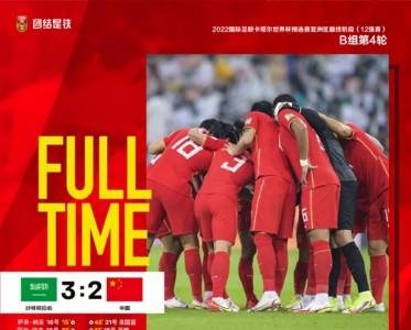 国足官方:球队将于当地时间13日晚回国备战下一阶段比赛