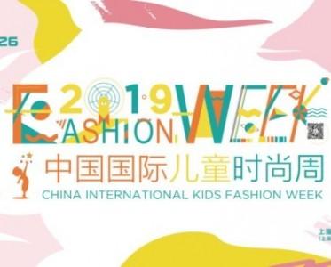 2019中国国际儿童时尚周圆满落幕