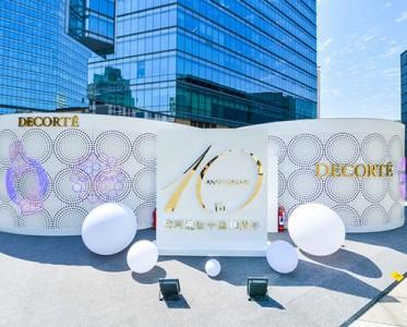 黛珂進駐中國10周年互動體驗展