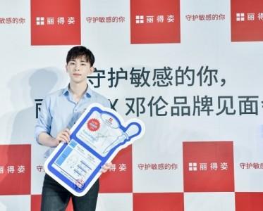 麗得姿化妝品,攜手代言人鄧倫于上海成功舉辦品牌活動