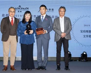2019宝珀理想国文学奖在京揭晓 青年作家黄昱宁获奖