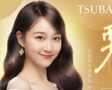 丝蓓绮品牌挚友李子璇携全新沁润臻致洗护系列和你一起#要有光,就有光#