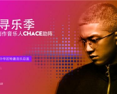 新興音樂才子Chace成為W酒店中國首位特邀音樂總監