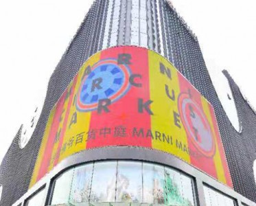 MARNI CIRCUS MARKET正式亮相北京老佛爷百货