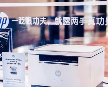 印实力,不止一面:惠普重磅发布全新双面激光打印机