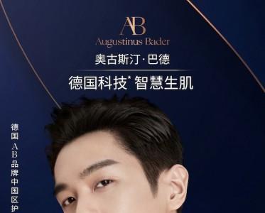 德国AB品牌正式宣布张若昀为中国区护肤代言人