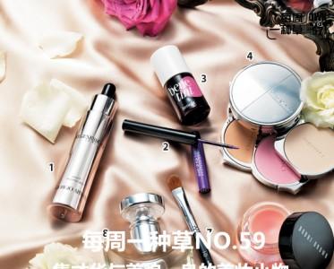 每周一种草NO.59:集才华与美貌一身的美妆小物