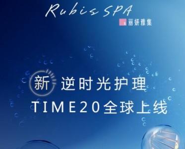 丽妍雅集RubisSPA新逆时光护理TIME20全球上线
