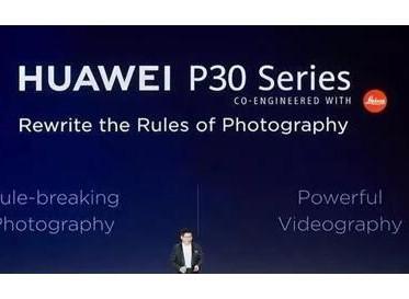 HUAWEI P30 Pro超感光四摄,改写影像技术规则