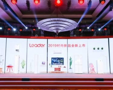 Leader发布13款时尚智慧新品:打造年轻人的时尚智慧家庭