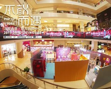 潤百顏·不顏而遇快閃店在北京合景摩方購物中心開幕