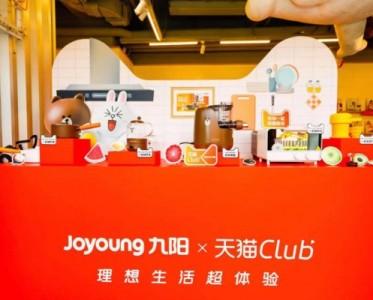 國民品牌九陽跨界LINE FRIENDS打造萌趣廚房