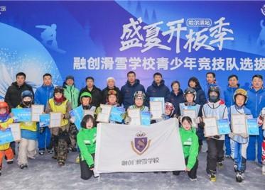 中国¡°热雪¡±少年诠释冰雪正能量