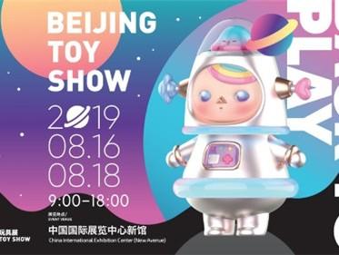 这里有2019北京潮流玩具?#20849;?#23453;图 要不要来一起冒险