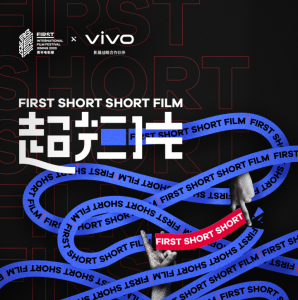 vivo正式成为FIRST青年电影展战略合作伙伴