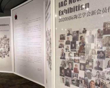2020国际陶艺学会新会员作品展暨学术论坛在京举办
