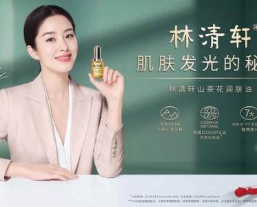 林清轩官宣山茶花润肤油3.0代言人 杨采钰邀你一起发光