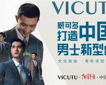 VICUTU威可多聯手中國青年報開啟尋型計劃