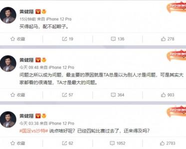 暗讽?黄健翔:总以为别人是问题 但TA才是最大问题