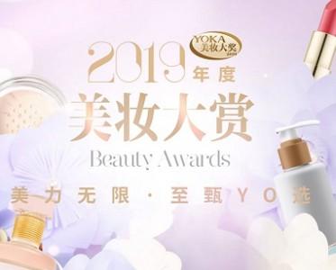 真正的年终干货在这里!2019 YOKA美妆大赏这些产品要!上!榜!