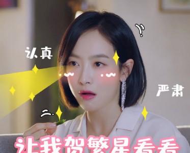 """2020节后第一甜!新""""双宋cp""""我太可了!"""