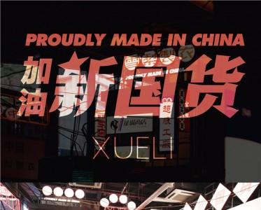 XUELI女装国潮CU系列全新发布