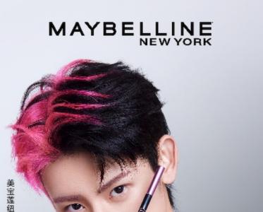 美宝莲纽约正式宣布小鬼王琳凯成为眼妆代言人