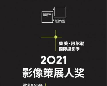 """三影堂摄影艺术中心与香奈儿携手共创""""影像策展人奖"""""""