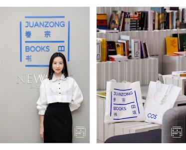 卷宗书店在上海 UCCA Edge 正式与公众见面