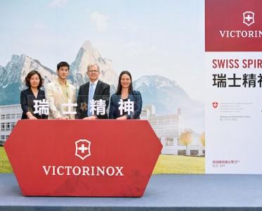 Victorinox维氏发布2021瑞士精神特别版瑞士军刀