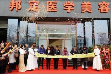 北京邦定医学美容重装开业 暨25周年庆典仪式盛大举行