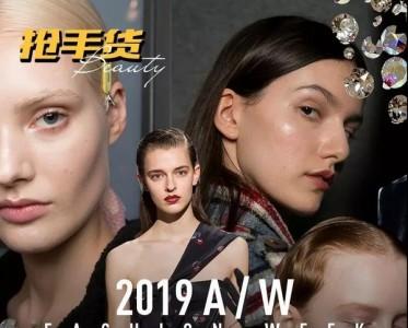 抢先Get! 2019秋冬四大时装周妆容流行关键词