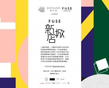 FUSE联合上海新天地和上海时装周开新店