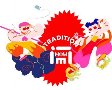新国潮¡°闹¡±传统 一场传统文化的传承创新盛典