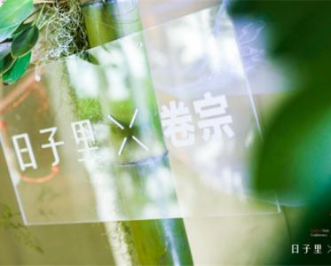 格调东升,中国设计引领世界风格