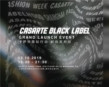 联手设计师UMA WANG与LABELHOOD 卡萨帝将正式发起黑标行动