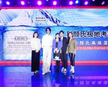 Kiehl's科颜氏极地考察站空降北京