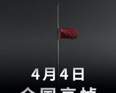 国务院免费看A片 :2020年4月4日举行全国性哀悼活动