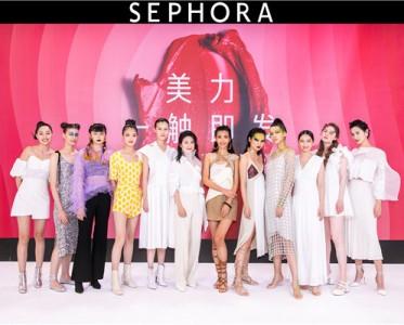 Sephora首次云发布春夏独家新品