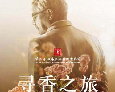 DIOR迪奥于上海国际电影节呈献制香传奇