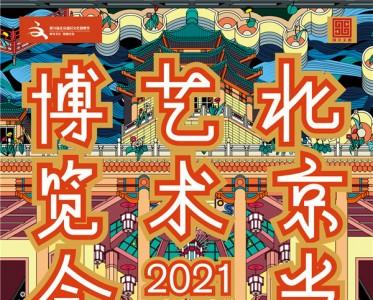 北京當代藝博會2021將于十月開幕