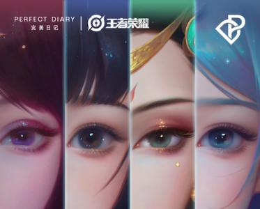 完美日记X王者荣耀联名系列彩妆限定上新