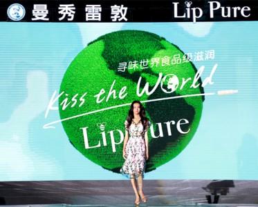 曼秀雷敦LipPure天然植物精华油润唇膏全新升级