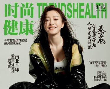 秦岚出任《时尚健康》首席家庭健康官CHO